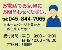 お気軽にお電話ください045-845-7065
