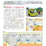 1月の安全運転のポイントa