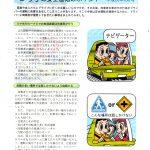 9月の安全運転のポイント (1)