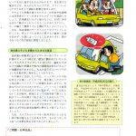 9月の安全運転のポイント (2)