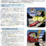 11月安全運転のポイント1