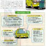 12月の安全運転のポイント2